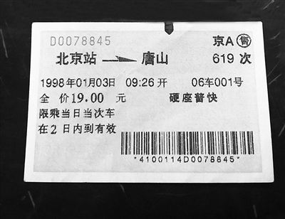 """四代火车票的变迁:从""""抓中药""""到磁介质"""