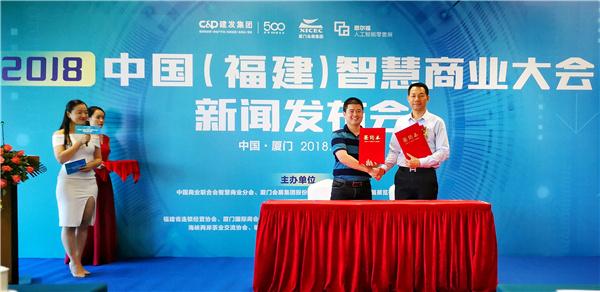 2018中国(福建)智慧商业大会将于下月举行
