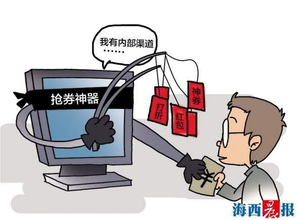 """厦门市反诈骗中心发布""""双11""""防诈骗预警:当心预售和""""抢券神器"""""""