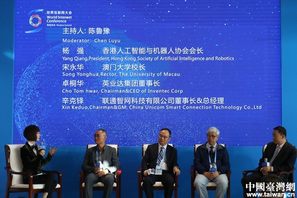 2018海峡两岸暨香港、澳门互联网发展论坛举办