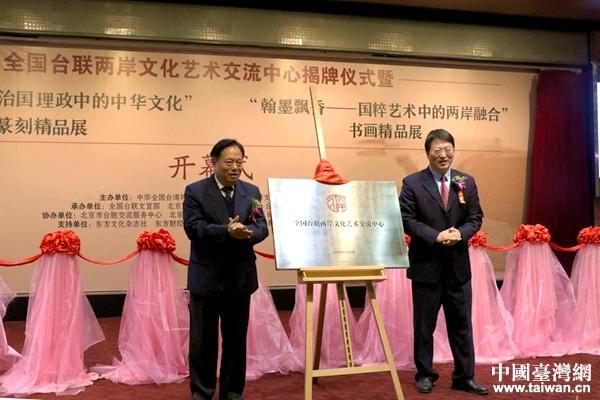 全国台联两岸文化艺术交流中心揭牌仪式在京举行