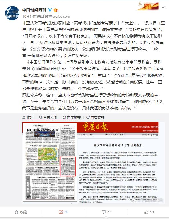 重庆教育考试院致歉是怎么回事?重庆高考政审事件始末