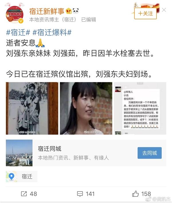 刘强东妹妹生孩子不幸去世?刘强茹去世原因揭秘令人惋惜