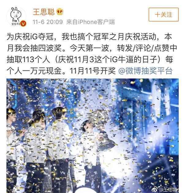 王思聪抽113人只要1个男的,微博CEO如许回应