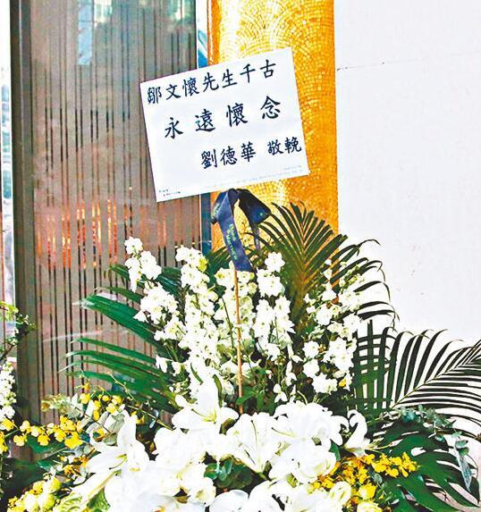 邹文怀家祭低调举行 刘德华送花牌遭殡仪馆拒收