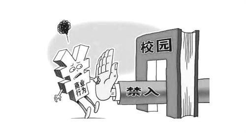 威彩国际省严禁贸易告白进中小学