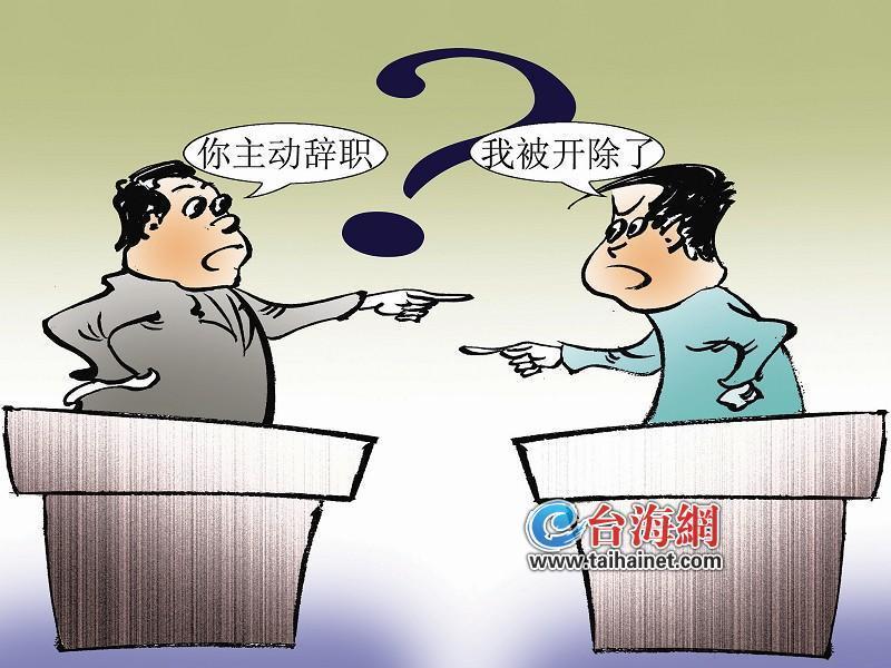 员工称被开除 企业说他自动辞职 两边都说对方守法,法官该怎样判?