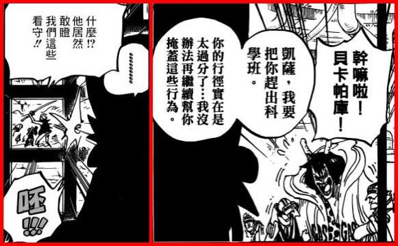 海贼王924话:贝加庞克用鱼刺杀人 贝加庞抑制造海楼石达人退场!