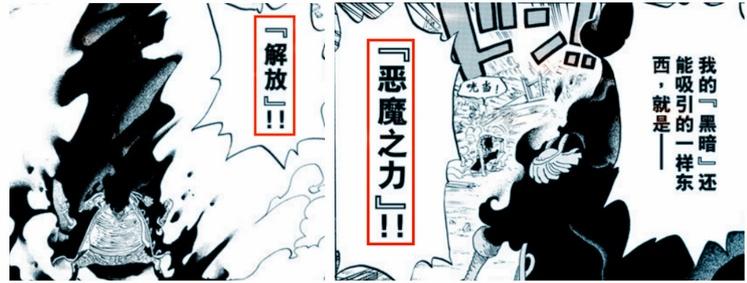 海贼王925话:黑胡子能攫取恣意果实本领,凯多神龙血缘被看上!