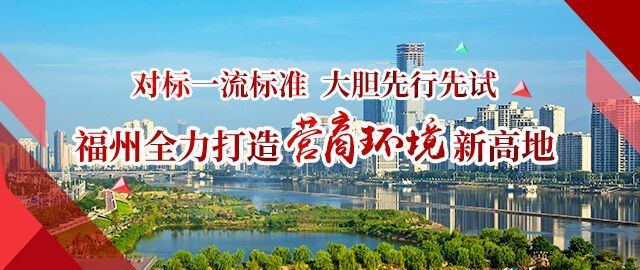 福州开发区优化营商环境出实招 办理营业执照只需跑趟银行