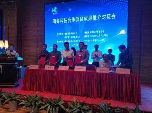 闽粤科技合作项目成果推介对接会举行 现场签约18个项目 签约金额达2835万