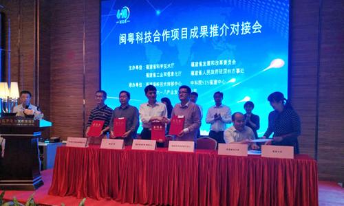 闽粤科技合作签约18个项目 金额达2835万元