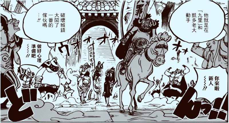 海贼王漫画925话分析:黑影身份确定是二代鬼彻的最初主人