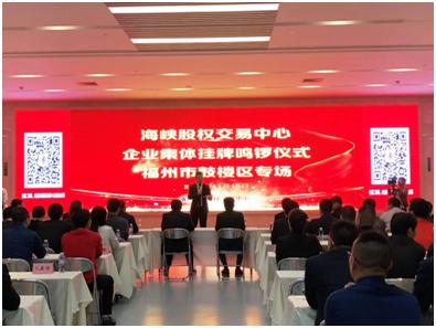 """福州鼓楼区9家民营企业在海峡股权交易中心展示板集体""""零成本""""挂牌"""