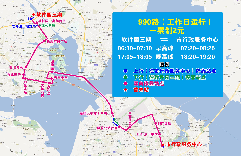 11月21日起,澳门银河娱乐网站市公交集团调整990路工作日高峰大站快线