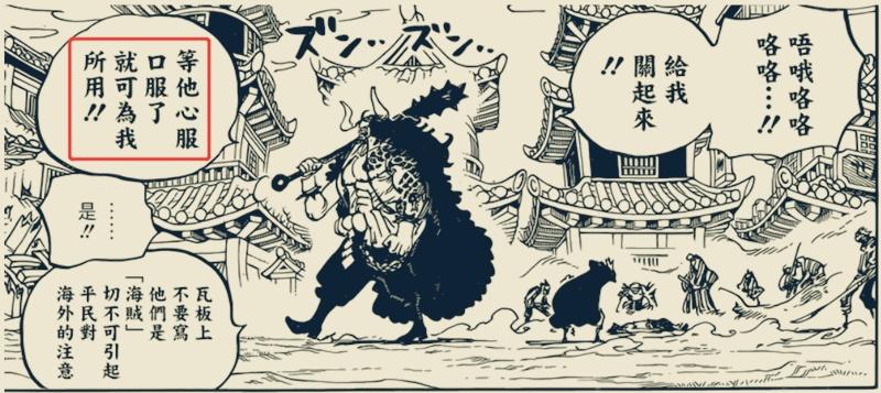 海贼王漫画925话:凯多证实路飞实力,路飞实力早已超越基德