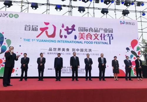 首届元洪国际食品产业园美食文化节在福清盛大启幕