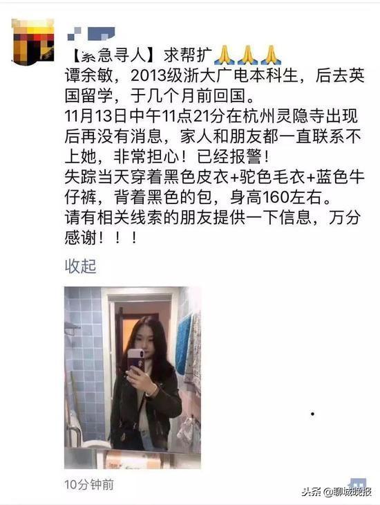 浙大女生被害进展竟然是他杀 男性嫌犯已被抓杀人原因是什么