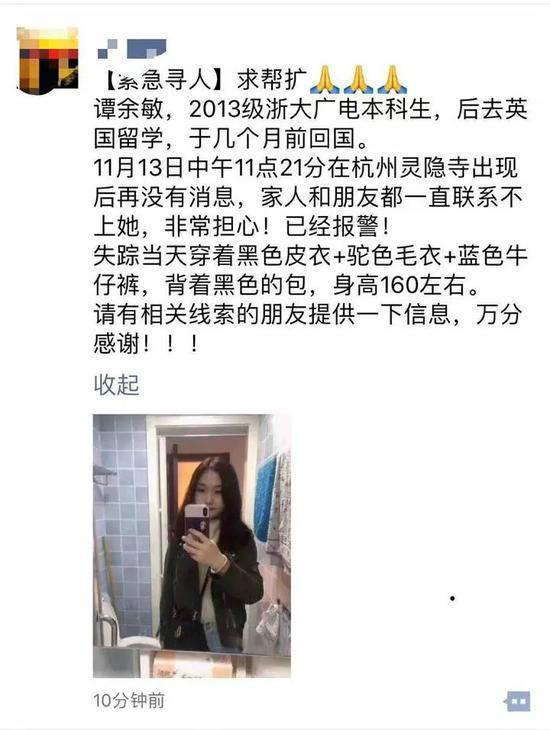 浙大女生被害进展最新消息事件回顾 浙大女生被害案确定是他杀!