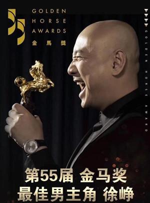 2018金马奖徐峥获影帝 徐峥获金马影帝是什么情况因为什么电影