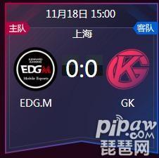 王者荣耀2018kpl秋季赛 DG.M vs GK直播地址