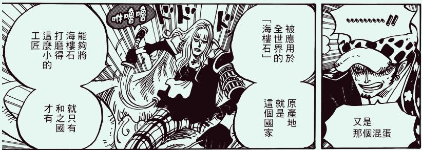 海贼王漫画925话分析:凯多狼牙棒秘密曝光 穿越时间是最大伏笔