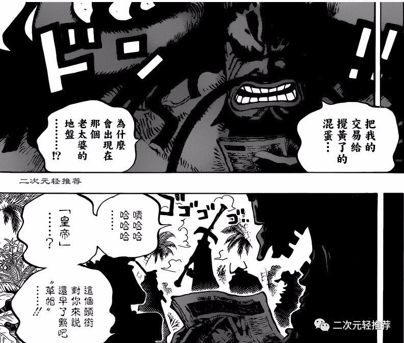 海贼王漫画925话分析:桃之助觉醒霸王色,路飞五皇头衔被摘