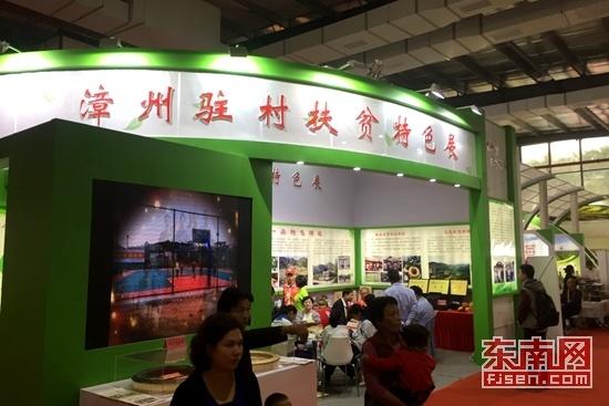 漳州駐村扶貧特色展:特色農產品助力精準扶貧