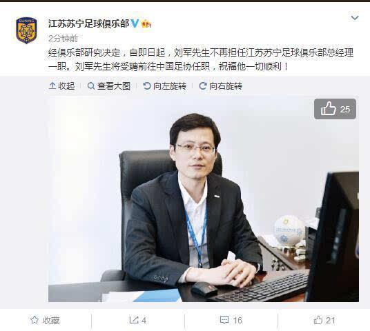 苏宁官方宣布总经理正式离职 将赴足协任职(图)