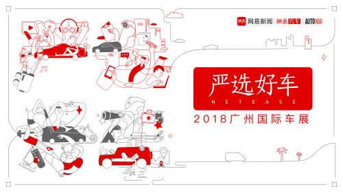 广州车展 网易汽车致力打造车与生活场景体验