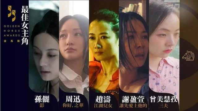金马奖2018影后是谁?最可惜的不是周迅孙俪而是赵涛!