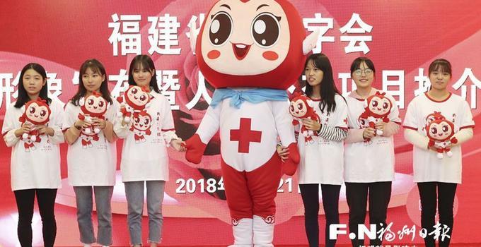 """福建省红十字会公益IP形象""""红博娃""""亮相"""