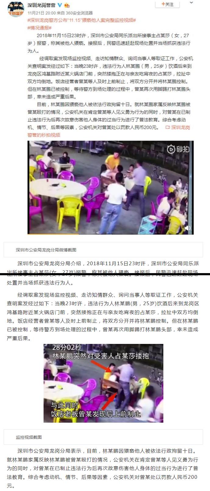 制止猥亵被罚引发争议 警方通报公布完整视频能解惑吗【图】