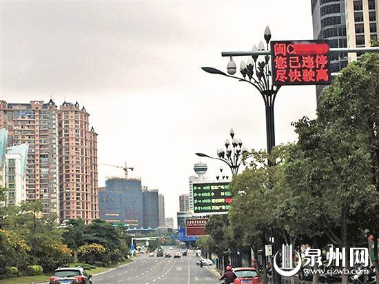 晉江市區世紀大道寶龍城市廣場路段立LED 警示違停車駛離