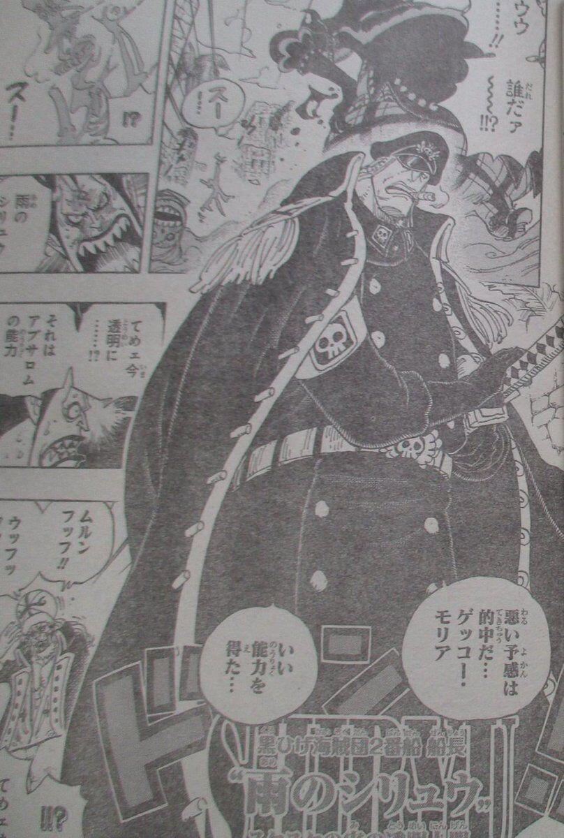 海贼王925话:莫利亚出场又跪 黑胡子收他为部下