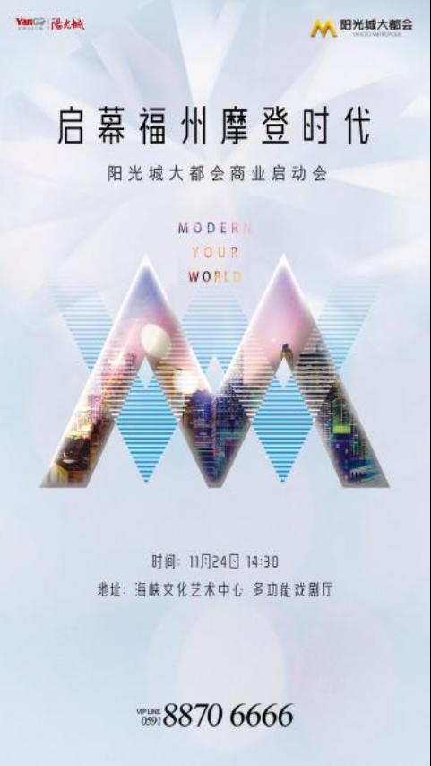 【前宣】20181120阳光城大都会招商发布会前宣(v3)(2)1130