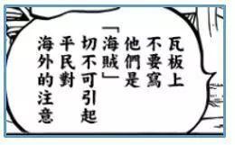 海贼王集体925话:三灾漫画出场革命军与海军漫画网污污