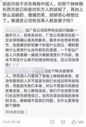 DG事件持续发酵,《起筷吃饭》模特引争议,社交账号下评论受关注(2)