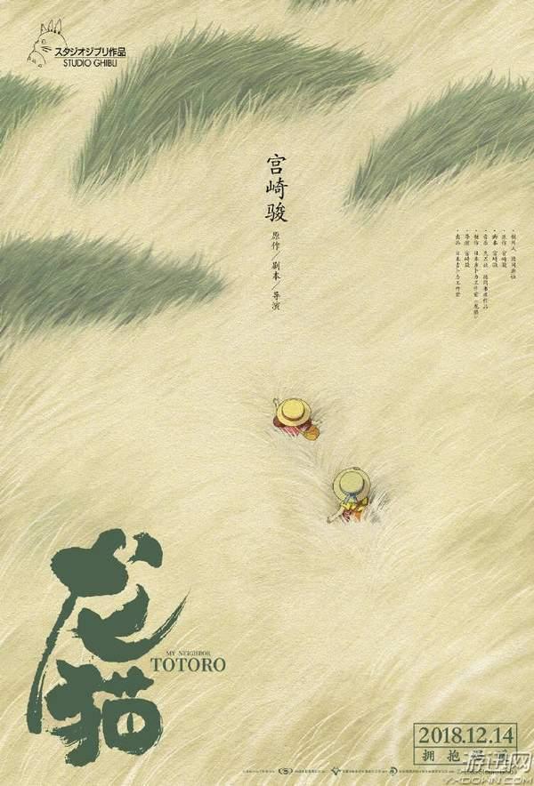 《龙猫》中国特别版海报曝光 龙猫电影上映时间最新消息
