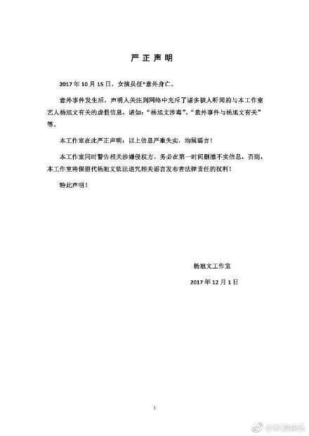 赵本山最美弟子任娇抑郁而死,衣不遮身被发现在草丛
