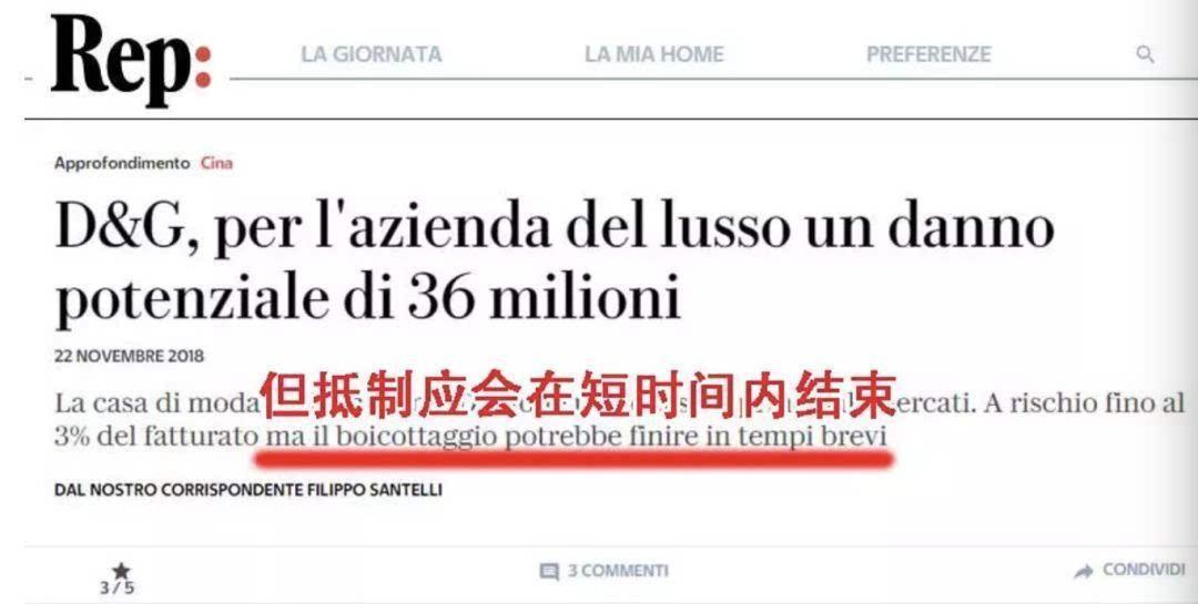 意大利媒体利用DG事件再次辱华!DG道歉视频被恶搞在哪看