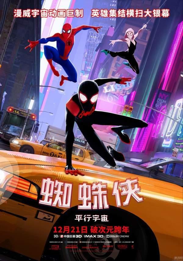 蜘蛛侠平行宇宙续集剧情曝光 蜘蛛女动画筹拍中