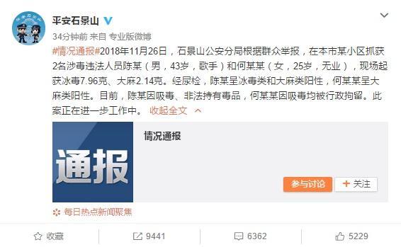 陈羽凡吸毒被抓 可羽泉的圣诞节演唱会门票还在预定中