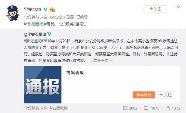 陈羽凡吸毒被抓一同女性是谁个人资料 网曝是陈羽凡同居多年女友