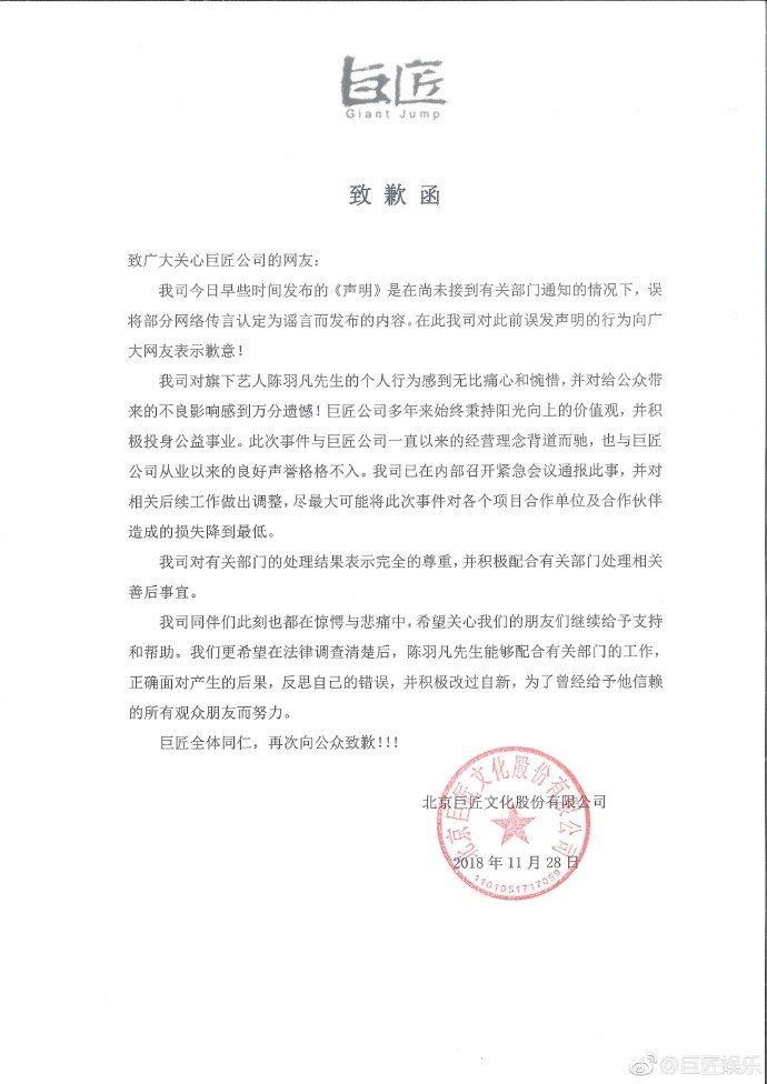 陈羽凡公司致歉还删除了辟谣微博!网友质疑早就知道真相