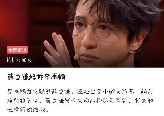 薛之谦动用法律起诉李雨桐,这次是来真的了!