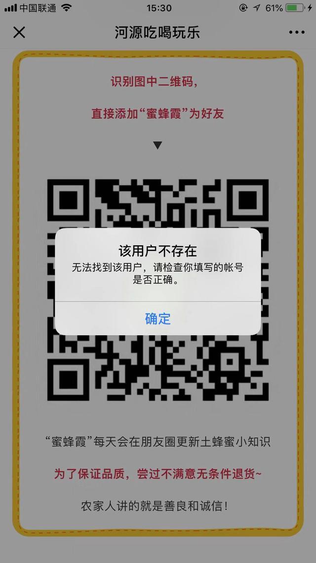 """微信团队回应""""蜜蜂女'杨霞'事件"""":对部分涉嫌欺诈行为的账号进行封号"""