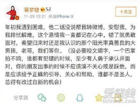 蒋梦婕道歉事件始末 蒋梦婕为什么道歉?