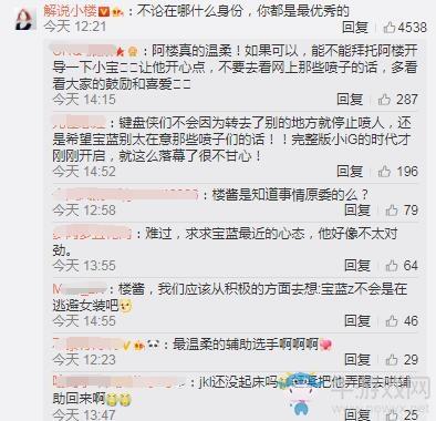 宝蓝不与iG续约:冠军辅助Baolan宣布离队,背后真相曝光!