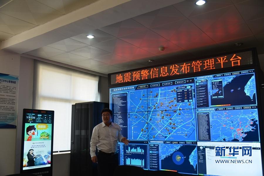 福建大力推进地震预警信息服务体系建设